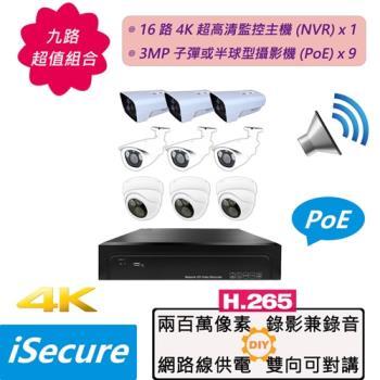 iSecure_九路監視器超值組合: 一部 16 路 4K 網路監控主機 (NVR) + 九部 3MP 子彈或半球型攝影機 (PoE)