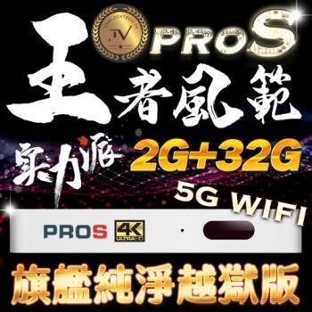2020全新 安博盒子PROS【旗艦越獄純淨版】2G+32G / 5G WIFI
