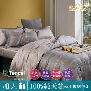 Betrise孤寂格紋 加大-植萃系列100%奧地利天絲四件式兩用被床包組