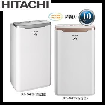 HITACHI日立 1級能效 10L 舒適節電除濕機 RD-20FQ/RD-20FR-庫(F)