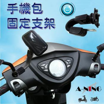 [A-NING]機車手機架 防水手機包 M號(鋁合金支架/重機/摩托車/導航GPS/手機座/後照鏡)
