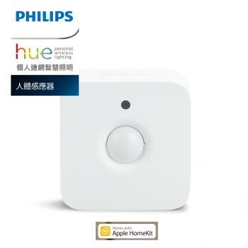 【飛利浦 PHILIPS LIGHTING】Hue 人體感應器 Motion Sensor