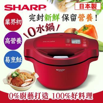 SHARP 夏普1.6L 無水鍋/0水鍋KN-H16TA 蕃茄紅