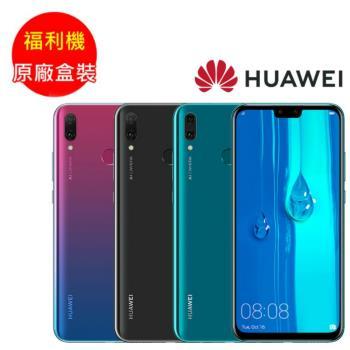 【原廠盒裝】福利品_Huawei Y9 Prime 2019_4G (九成新)