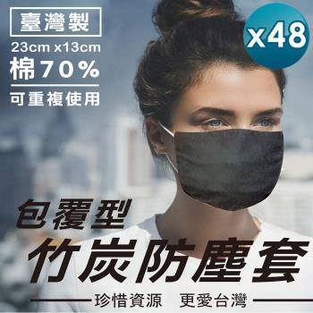 【預購-3/10前出貨】台灣製可水洗包覆型竹炭防塵口罩套-48入