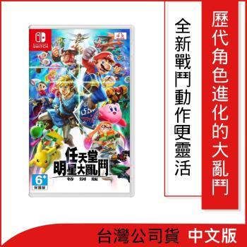 任天堂 Nintendo Switch《任天堂明星大亂鬥 特別版》中文版 [台灣公司貨]