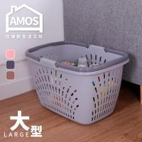 Amos-單人塑膠鏤空洗衣籃(小)