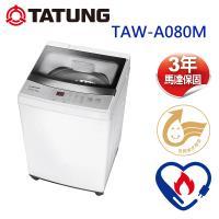TATUNG大同 8KG洗衣機 TAW-A080M