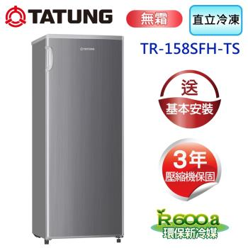 TATUNG大同 158公升鈦晶銀直立式冷凍櫃 TR-158SFH-TS