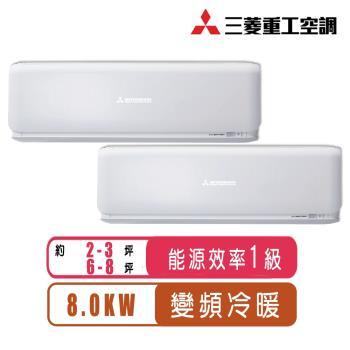(送無線吸塵器)三菱重工 3坪+8坪變頻冷暖一對二分離式冷氣DXM80ZMT-S1+DXK20ZST-W+DXK50ZST-W