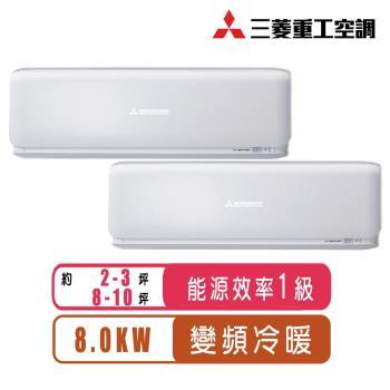 (送無線吸塵器)三菱重工 3坪+10坪變頻冷暖一對二分離式冷氣DXM80ZMT-S1+DXK20ZST-W+DXK60ZSXT-W