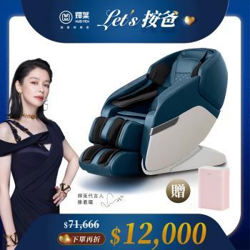 輝葉 追夢椅HY-5083(腿部揉搓,腳底滾輪,臀感SL長軌道)