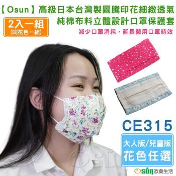 Osun-高級日本台灣製圖騰印花細緻透氣純棉布料立體設計口罩保護套大人兒童版 -2入一組 (CE315)
