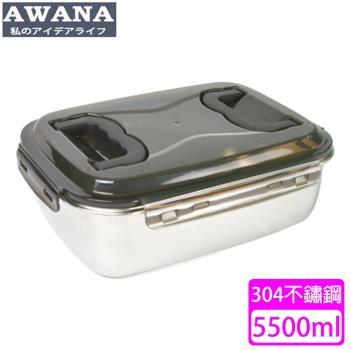 AWANA 304不鏽鋼手提保鮮盒(5500ml)