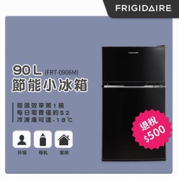 美國富及第Frigidaire 90L 1級省電 雙門小冰箱 質感黑 FRT-0906M