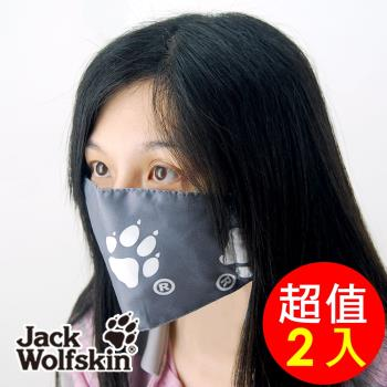 Jack Wolfskin 銀離子抗菌鋪棉口罩2入組