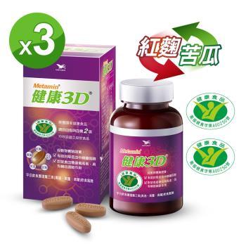 【統一】健康3D 90錠*3罐 (健康食品降低膽固醇+調節血糖雙效認證)