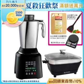 【🍍鳳梨牌】養生奇機‧行動廚房 營養調理機 家有鳳梨牌 病毒進不來 JU-701SS