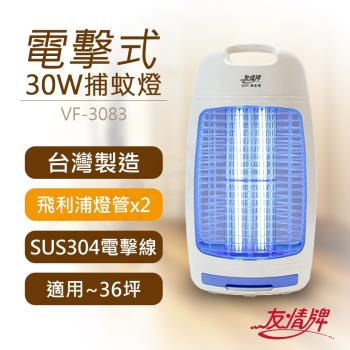 (買就送!捕蚊燈管一支 TL 15W)【友情牌】30W電擊式捕蚊燈 VF-3083