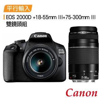 【Canon】EOS 2000D+18-55mm III+75-300mm III 雙鏡組*(中文平輸)