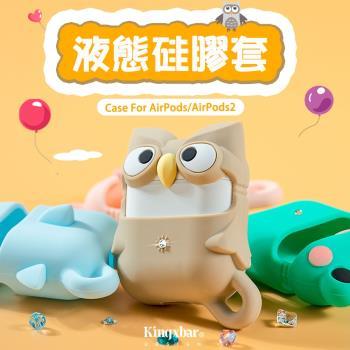 交換禮物  Kingxbar AirPods 2 萌趣卡通造型圖案水鑽硅膠保護套