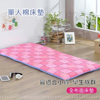 【莫菲思】相戀-格子楓葉粉折疊床墊-單人