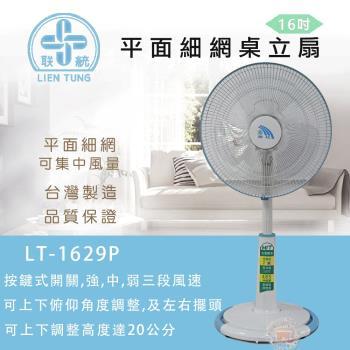 聯統 16吋三段風速平網桌立扇 LT-1629P (電風扇/立扇/風扇)(台灣製造)