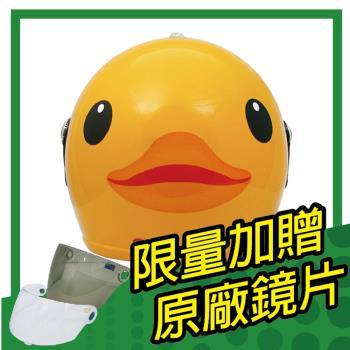 [S-MAO]正版卡通授權 黃色小鴨 兒童安全帽 3/4半罩 附鏡片(安全帽/機車/鏡片/鴨子/GOGORO T1)