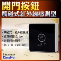 KINGNET 門禁防盜系統 門禁防盜 觸碰式紅外線感測開門按鈕 方形