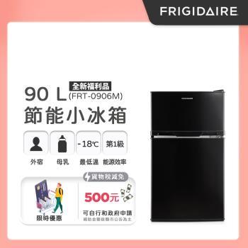 (4/13-5/11買就送超商電子券100)富及第Frigidaire 90L 1級省電 雙門小冰箱 質感黑 (FRT-0906M福利品)-庫