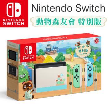 任天堂 Nintendo Switch 動物森友會 特別版主機 (台灣公司貨)