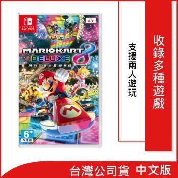 任天堂 Nintendo Switch 瑪利歐賽車 8 豪華版 中文版(台灣公司貨)