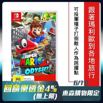 Nintendo任天堂 Switch 超級瑪利歐 奧德賽 (台灣公司貨)
