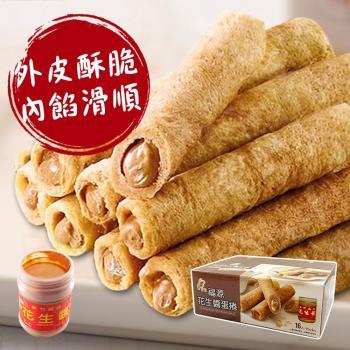 【福源】香醇綿密花生醬蛋捲 1盒(16入/320g/盒)