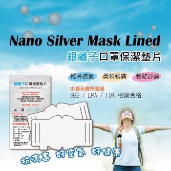 【NS】台灣製 銀離子口罩墊片 延長口罩使用  成人兒童可用 100入 (保潔墊防護墊大人小孩酒精口罩套)