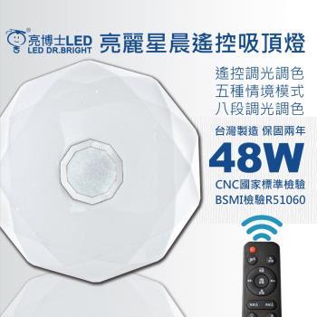 亮博士LED亮麗星晨48W遙控吸頂燈適合3~5坪遙控五種情境/八段調光/附遙控器