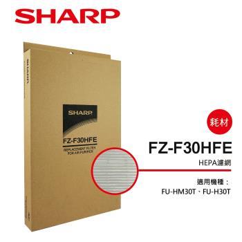 SHARP夏普 FU-HM30T、FU-H30T專用HEPA濾網 FZ-F30HFE