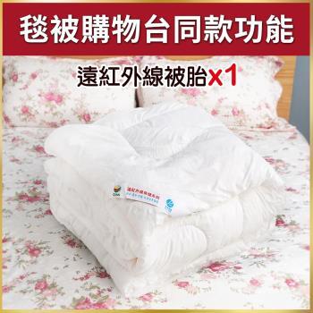 卓瑩 奈米遠紅外線70%蓄熱保暖被胎