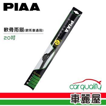 日本PIAA 雨刷PIAA Si-TECH軟骨20歐系車通用97050(車麗屋)