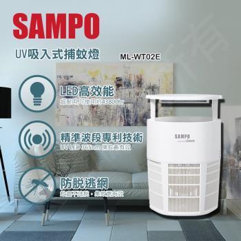 聲寶 強效UV吸入式捕蚊燈 (ML-WT02E)