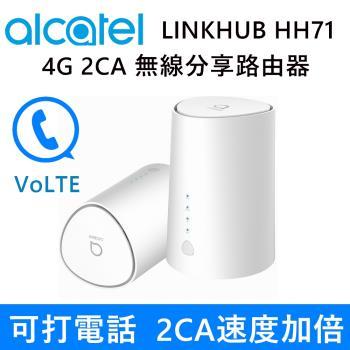 【Alcatel】HH71 4G 2CA Wi-Fi無線雙頻 AC1200 MIMO Gigabit 分享器(路由器)
