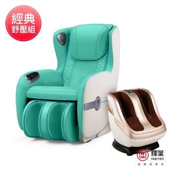 輝葉 Vsofa沙發按摩椅+三芯手感美腿機(HY-3067A+HY-703)