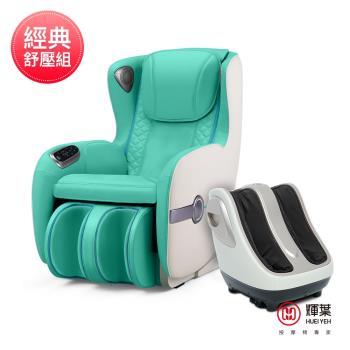 輝葉 Vsofa沙發按摩椅+極度深捏3D美腿機(HY-3067A+HY-702)