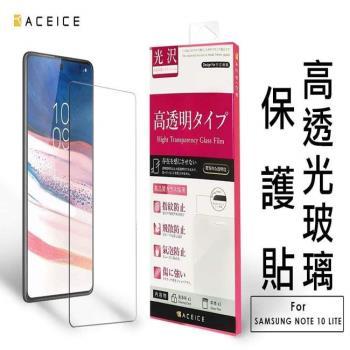 ACEICE  AMSUNG Galaxy Note10 Lite ( SM-N770F ) 6.7 吋 -  透明玻璃( 非滿版) 保護貼
