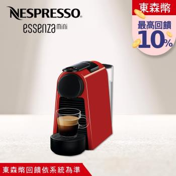 【Nespresso】膠囊咖啡機 Essenza Mini 寶石紅