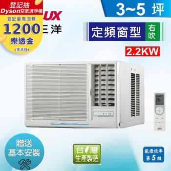獨家登記最高送3000+料理鍋↘SANLUX三洋冷氣 3-5坪 5級定頻右吹窗型冷氣機 SA-R22FEA