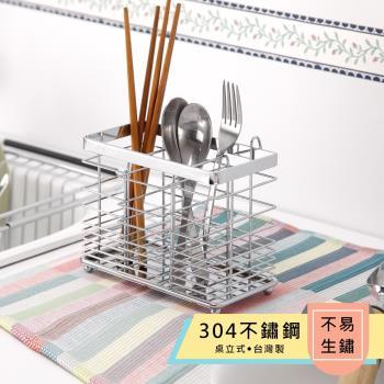 TKY 304不鏽鋼桌上式刀叉筷桶/置物/廚房/收納B28008(台灣製造)