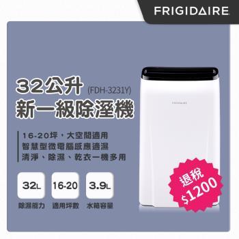 Frigidaire美國富及第 一級能效32L微電腦感溫適濕清淨除濕機FDH-3231Y-庫 全新福利品