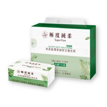 Superpure極度純柔環保抽取式花紋衛生紙150抽x84包/箱X2
