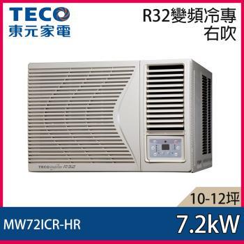 登記送果汁機 TECO東元 12-14坪 變頻右吹窗型冷氣 MW72ICR-HR